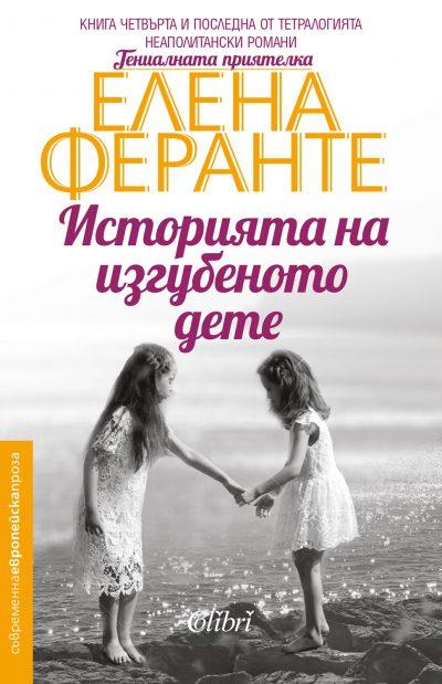 Историята на изгубеното дете (корица)