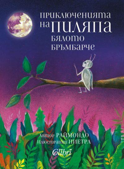 """Откъси от """"Приключенията на Пиляпа, бялото бръмбарче"""" на Раймондо (с необикновените илюстрации на Пиетра)"""