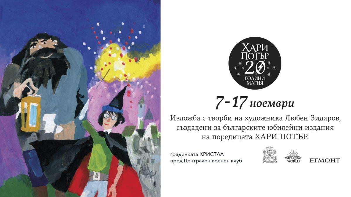 """Любен Зидаров илюстрира юбилейните издания на """"Хари Потър"""""""