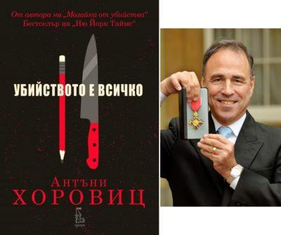 """""""Убийството е всичко"""" – особено когато неподражаемият Хоровиц е част от загадката"""
