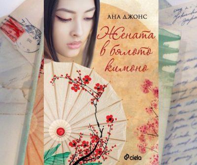 """""""Жената в бялото кимоно"""" – непримирима история за невъзможната любов"""