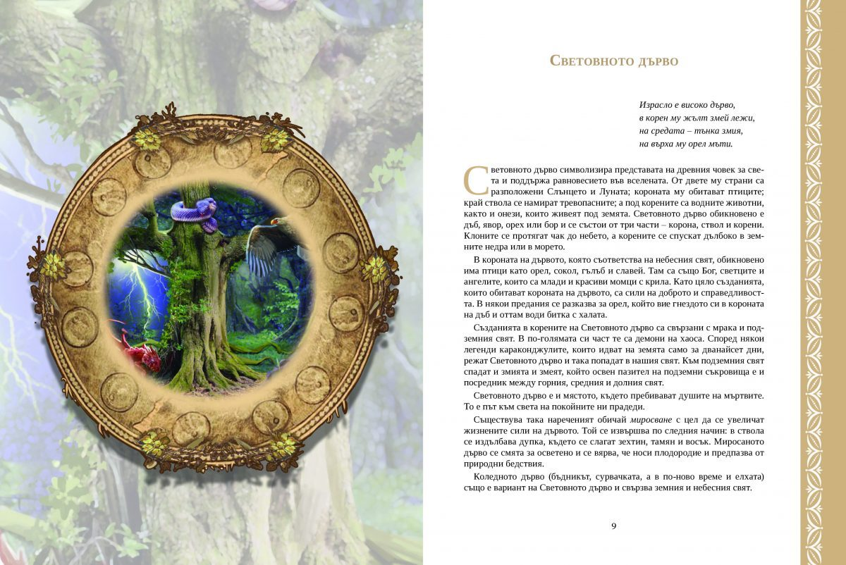 Български митични създания
