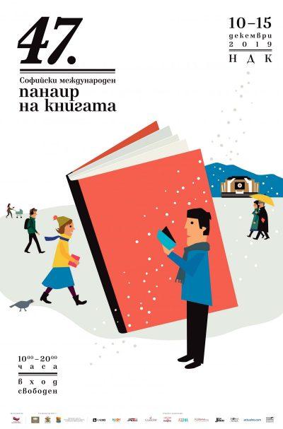Коледно настроение и богата културна програма – със Софийски международен панаир на книгата 2019