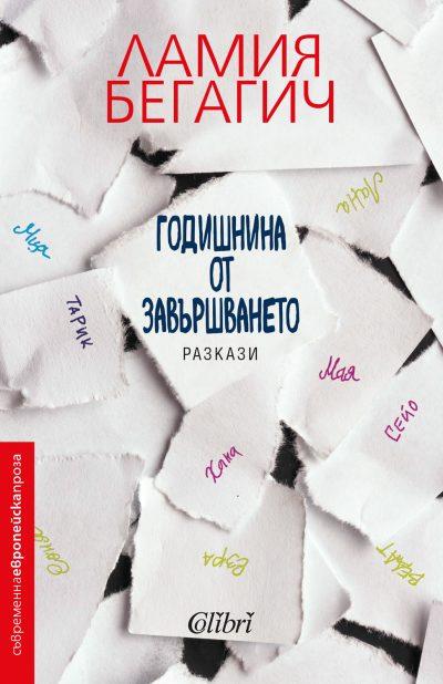 """Откъс от """"Годишнина от завършването"""" на Ламия Бегагич"""