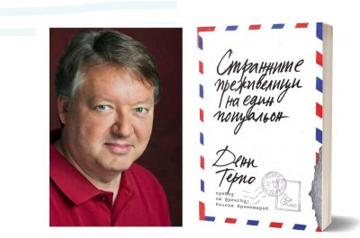 Дени Терио: Всеки роман е мечта, в която авторът кани читателя да влезе
