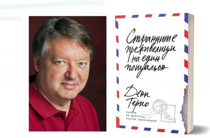Дени Терио и книгата му, издадена на български