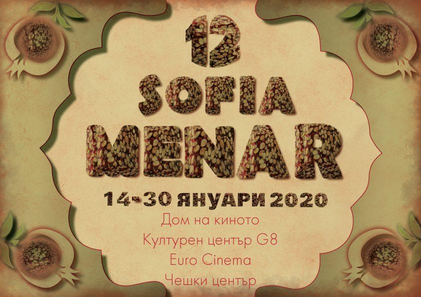 Sofia MENAR 2020
