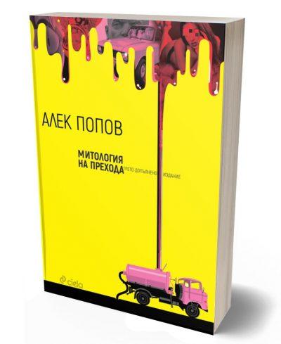 """Откъс от """"Митология на прехода"""" на Алек Попов"""