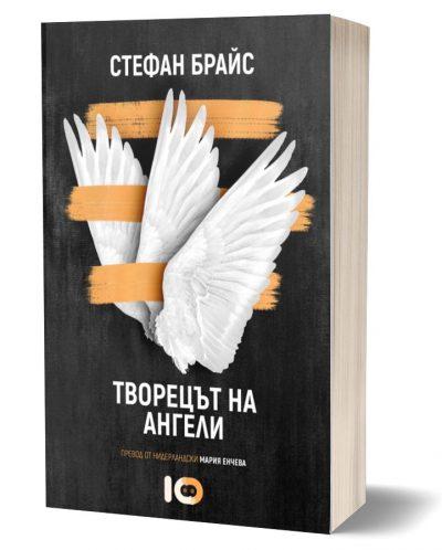 """Откъс от """"Творецът на ангели"""" на Стефан Брайс"""