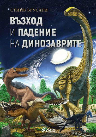 Възход и падение на динозаврите (корица)