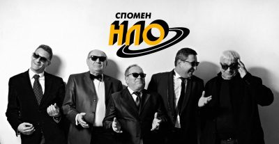 Спомен НЛО: култови песни и чувство за хумор ни очакват на 20 декември в зала 1 на НДК