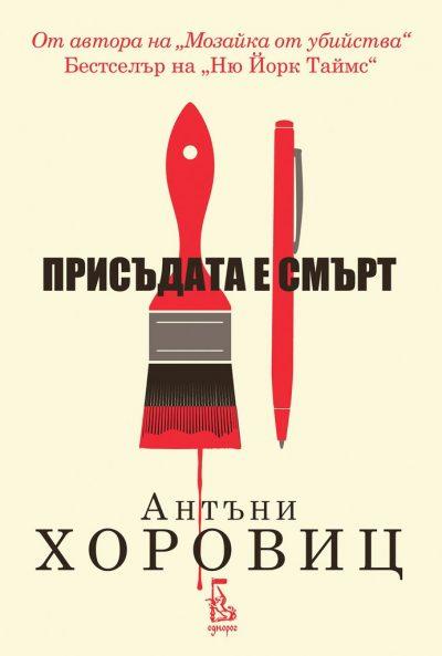 Присъдата е смърт на Антъни Хоровиц (корица)