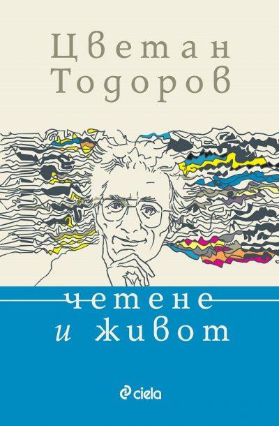 """Откъс от """"Четене и живот"""", издадения посмъртно сборник на Цветан Тодоров"""