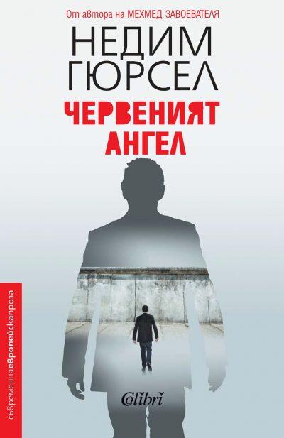 """Откъс от """"Червеният ангел"""" на Недим Гюрсел"""