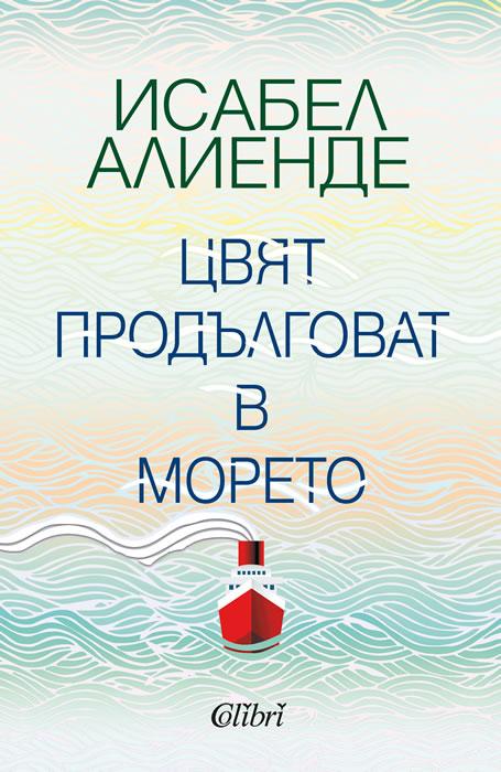 Цвят продълговат в морето (корица)