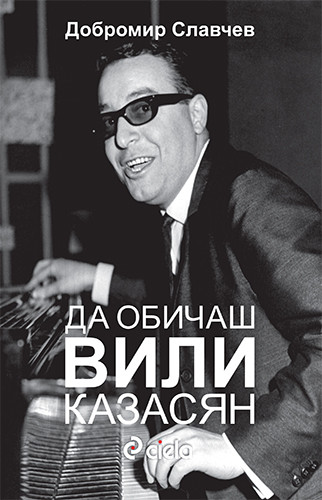 Да обичаш Вили Казасян (корица)