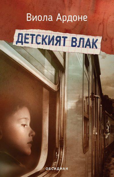 """Откъс от """"Детският влак"""" на Виола Ардоне"""