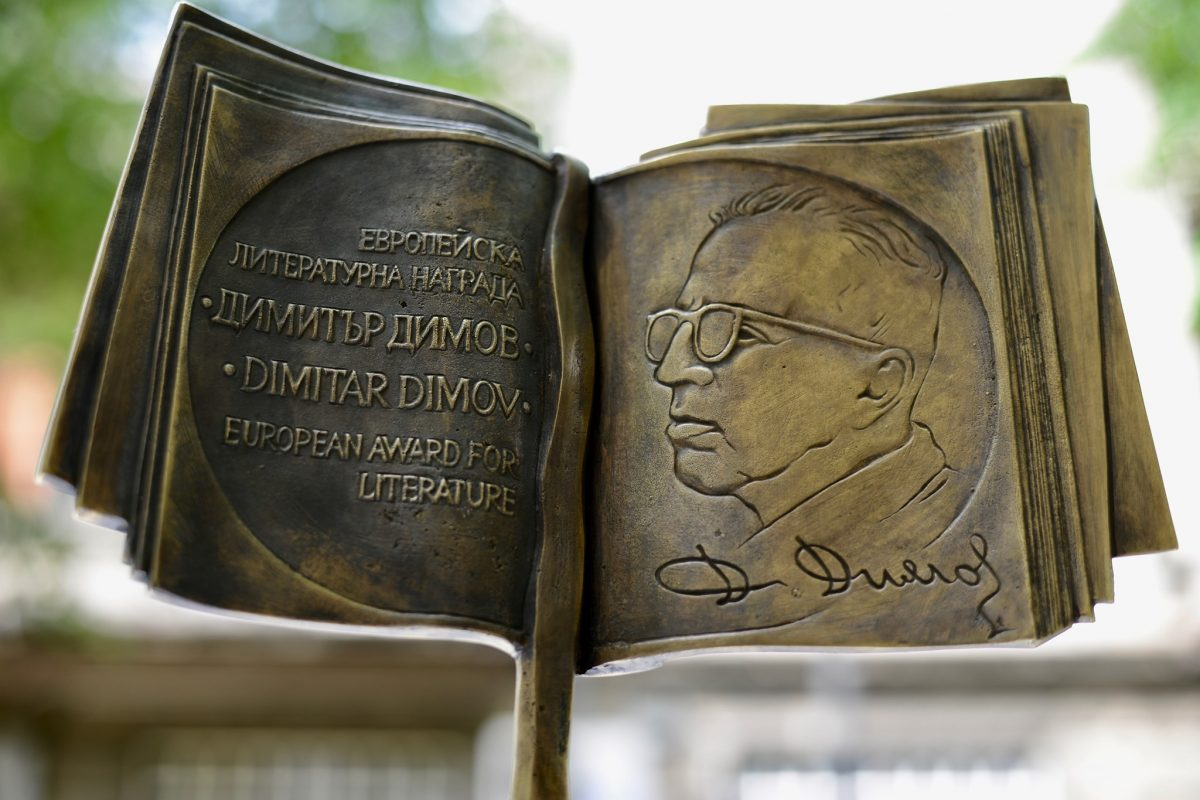 Европейската литературна награда за роман Димитър Димов