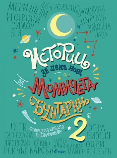 Истории за лека нощ за момичета бунтарки 2 (корица)