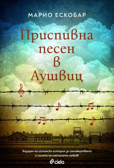 Приспивна песен в Аушвиц (корица)