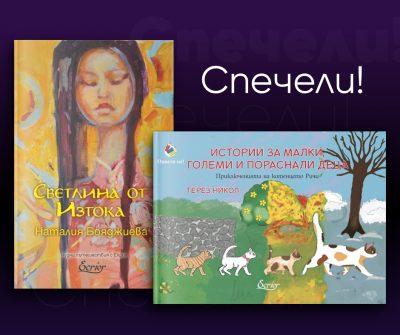 """Подаряваме 2 книги от Изд. """"Екрие"""" (на теб и на любимо дете)"""
