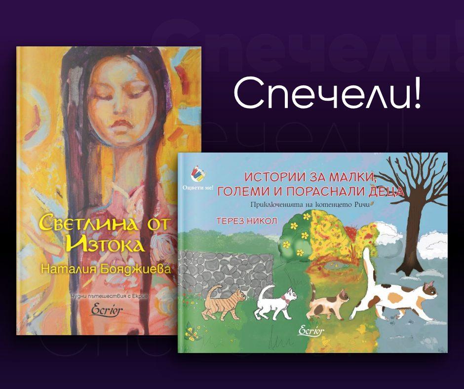 """Подаряваме 2 книги от Изд. """"Екрие"""""""