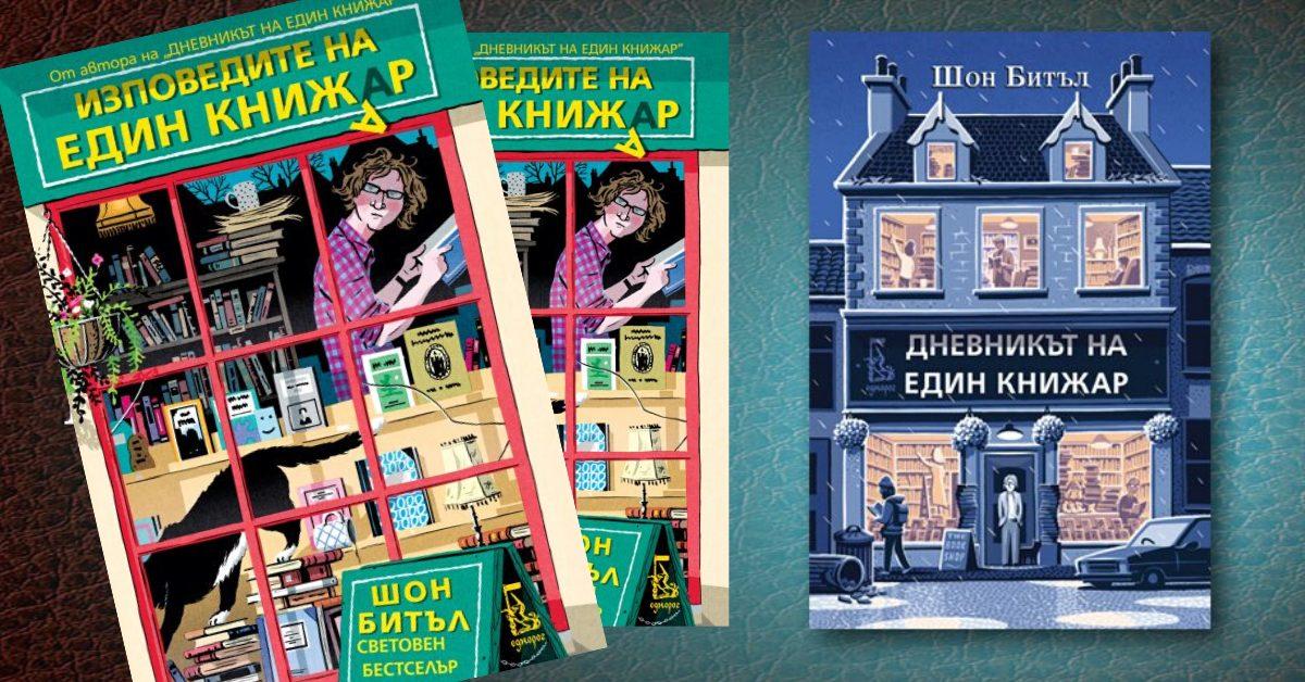"""""""Изповедите на един книжар"""" – нова доза смях от шотландската книжарница на Шон Битъл"""