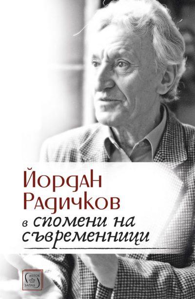 """Откъс от """"Йордан Радичков в спомени на съвременници"""": """"Умиване лицето на Богородица"""" от Румен Леонидов"""