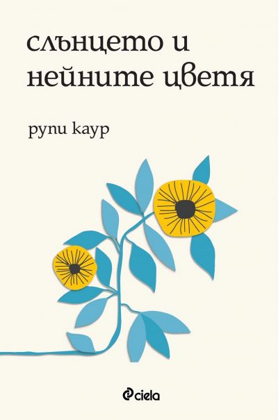 """Избрани стихотворения от """"слънцето и нейните цветя"""" на Рупи Каур"""