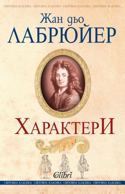 Характери на Жан дьо Лабрюйер (корица)