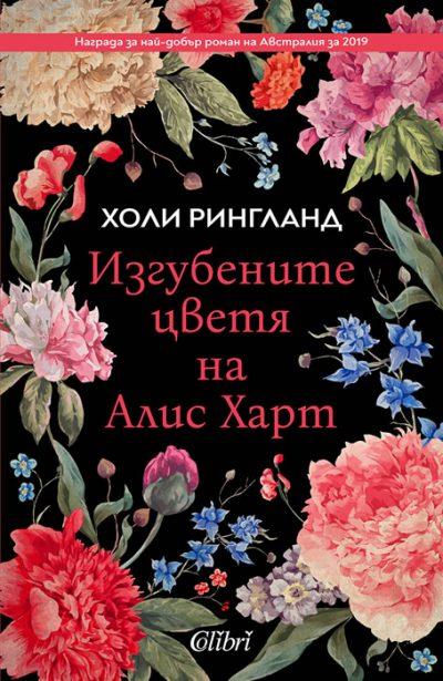 """Откъс от """"Изгубените цветя на Алис Харт"""" от Холи Рингланд"""