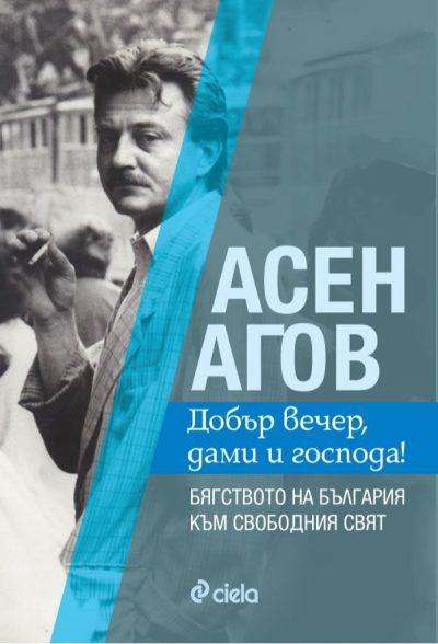 """Откъс от """"Добър вечер, дами и господа! Бягството на България към свободния свят"""" от Асен Агов"""