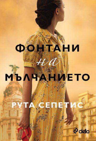 """Откъс от """"Фонтани на мълчанието"""" от Рута Сепетис"""