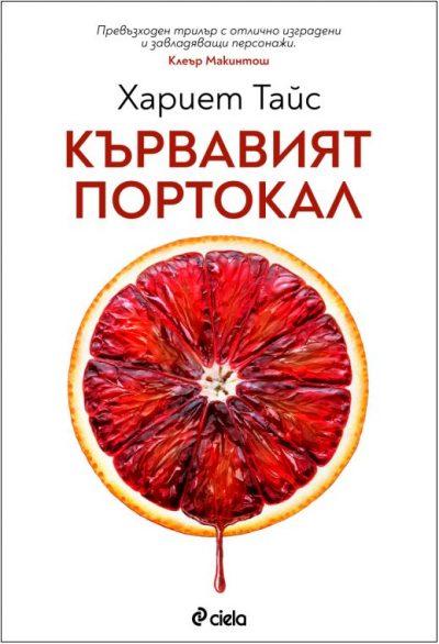"""Откъс от """"Кървавият портокал"""" на Хариет Тайс"""