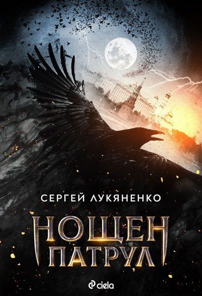"""Откъс от """"Нощен патрул"""" на Сергей Лукяненко"""