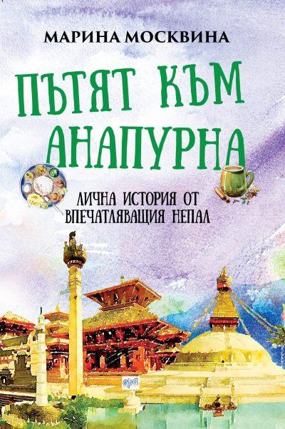 """Откъс от """"Пътят към Анапурна"""" на Марина Москвина"""
