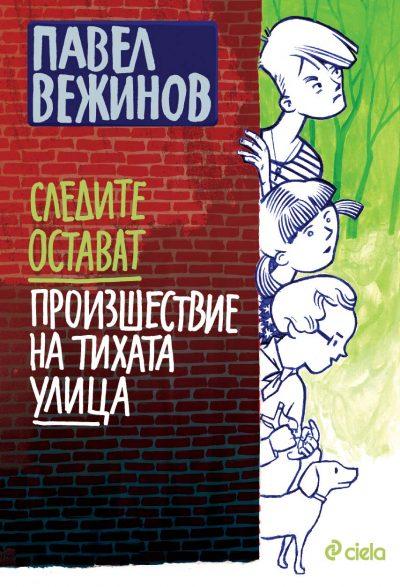 Произшествие на тихата улица и Следите остават на Павел Вежинов (корица)