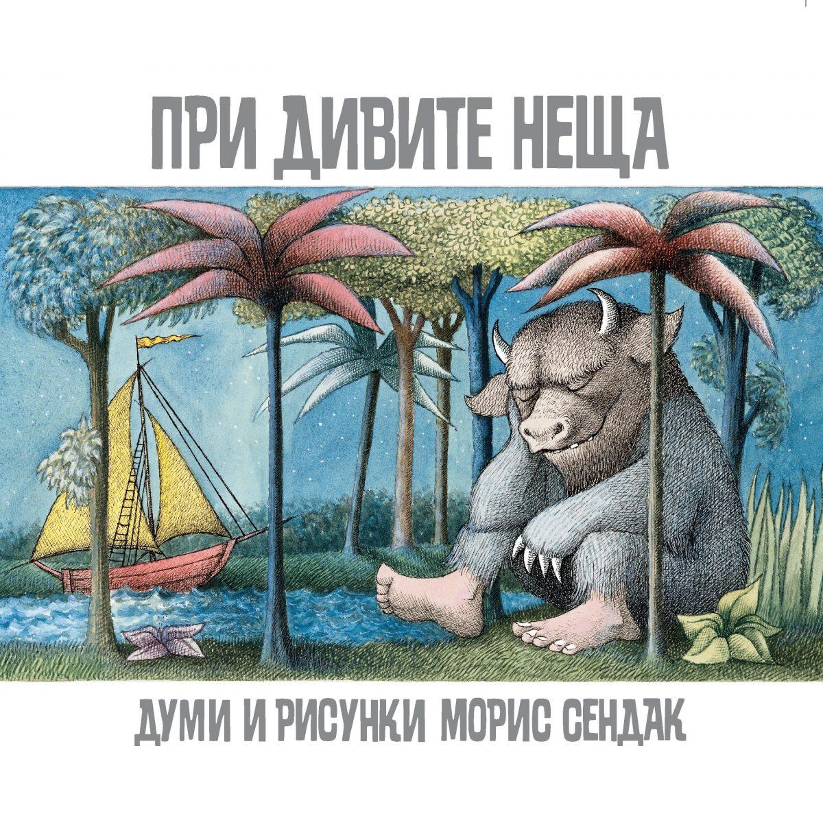Култовата книга Морис Сендак излиза за първи път в България (корица)