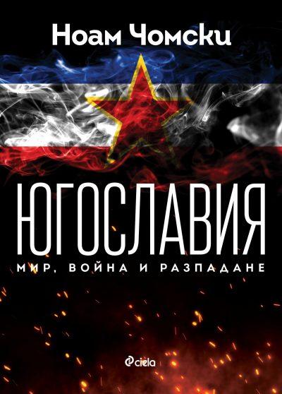Югославия на Ноям Чомски (корица)