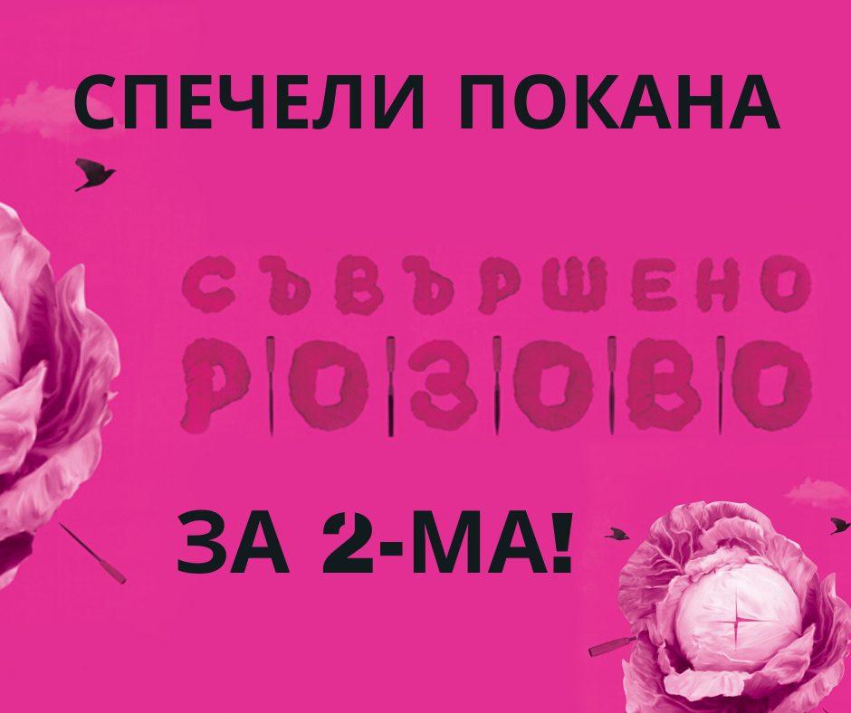 покана за 2-ма за Съвършено розово