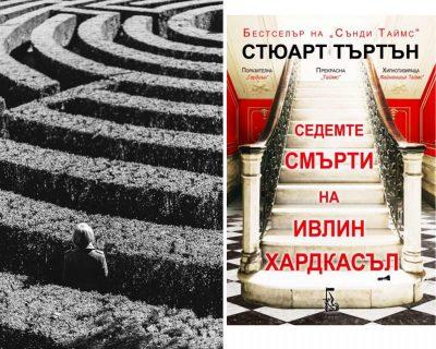 """""""Седемте смърти на Ивлин Хардкасъл"""" – различната криминална история"""