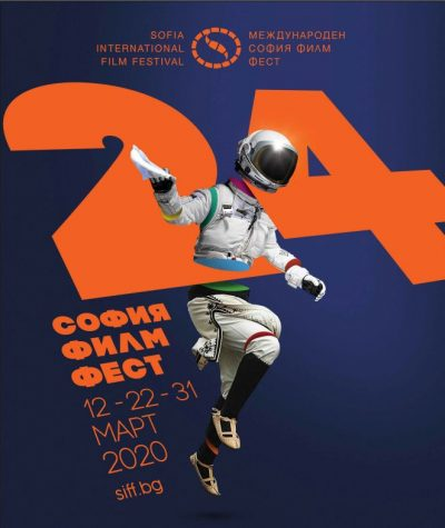София Филм Фест 2020 показва най-актуалните творби от световното и българското кино (акценти от програмата)