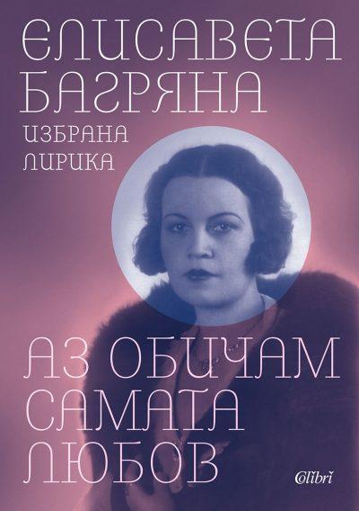 """""""Аз обичам самата любов"""" - 3 стихотворения от Елисавета Багряна"""