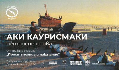 София Филм Фест 2020: на 2 март стартира ретроспектива на Аки Каурисмаки
