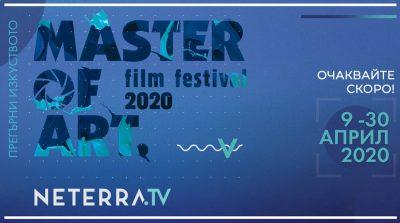 Все още прегръщаме изкуство – с Master of Art 2020 (в neterra.tv през април и на кино през септември)