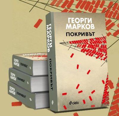 """Откъс от """"Покривът"""" на Георги Марков"""