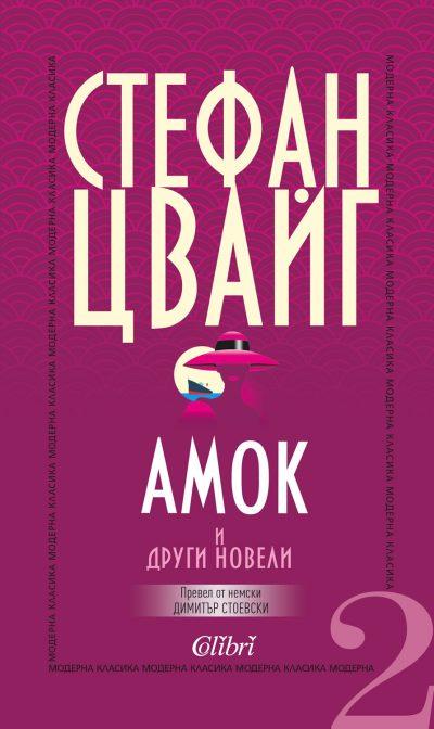 """Откъс от """"Амок и други новели"""" на Стефан Цвайг"""