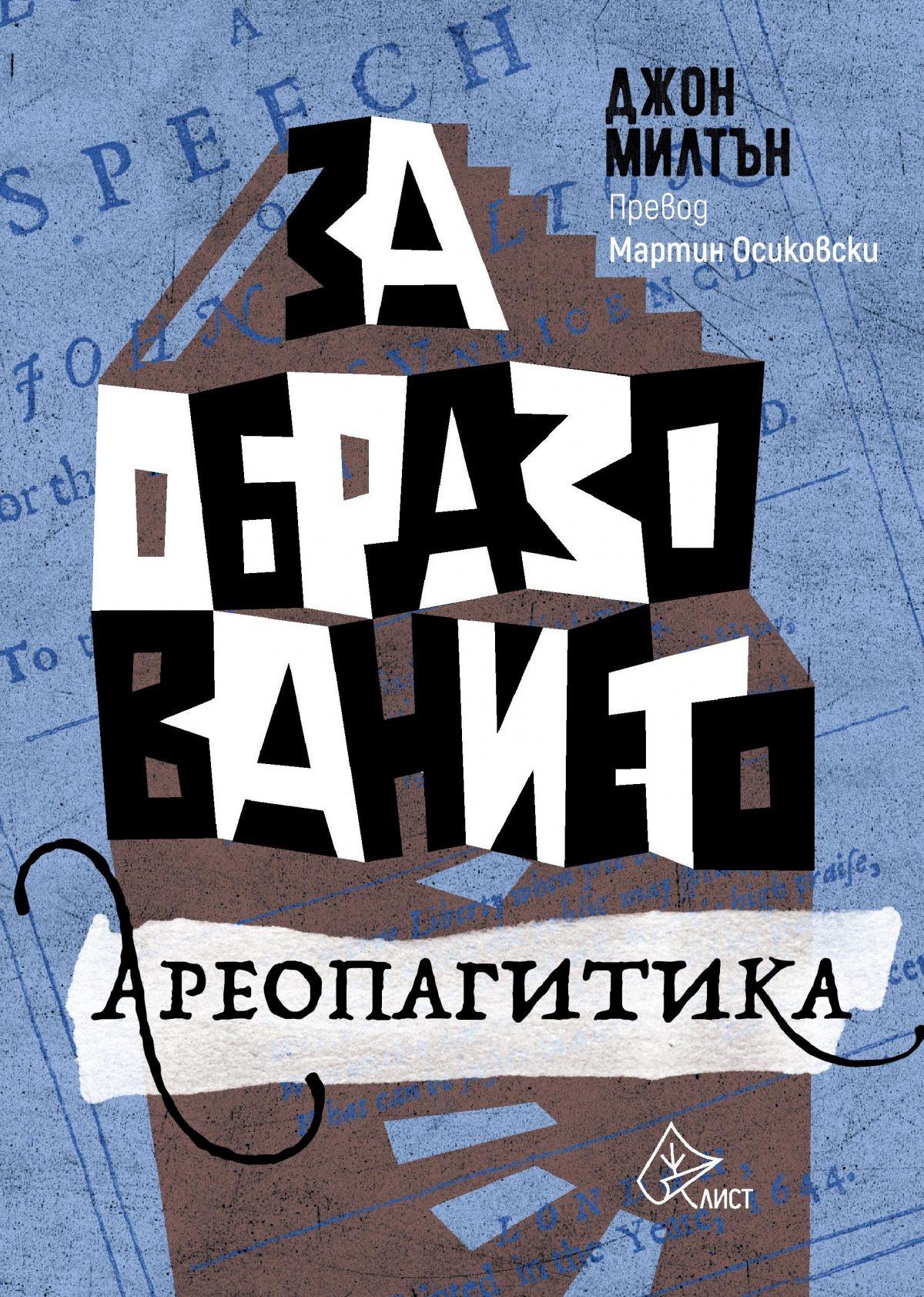 Ареопагитика (корица)