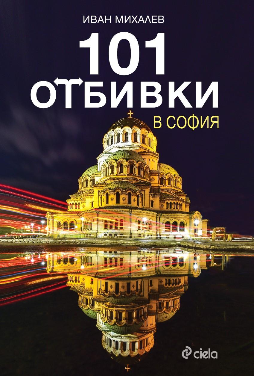 101 отбивки в София (корица)