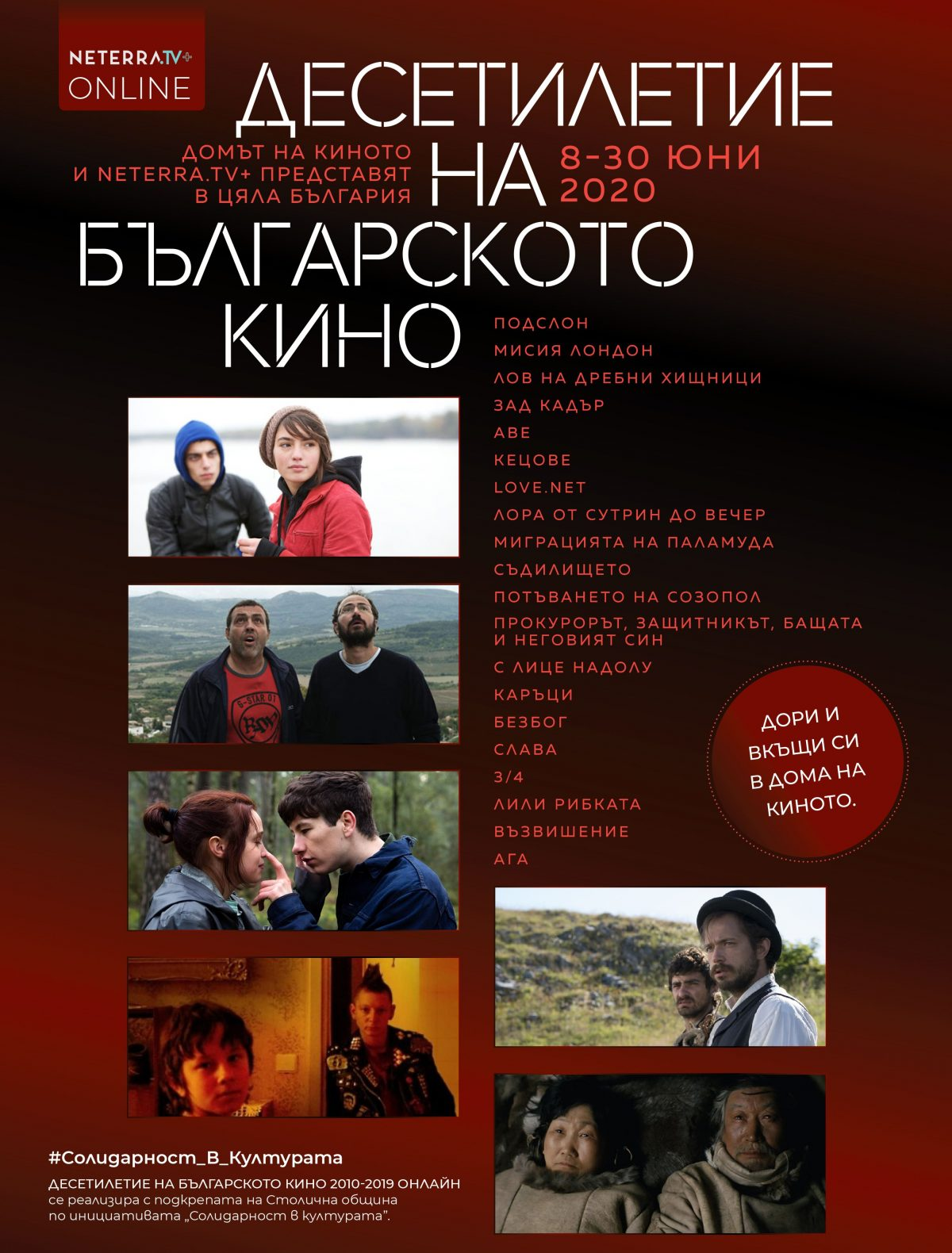 Десетилетие на българското кино